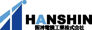 阪神電機工業株式会社