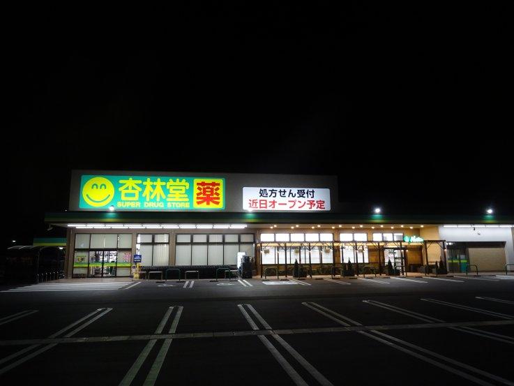 K薬局 吉田店様 電気設備工事2