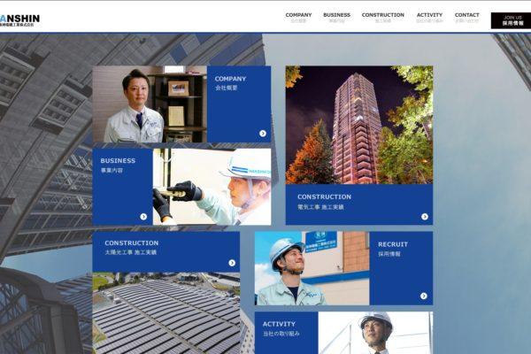 阪神電機工業株式会社 新HP